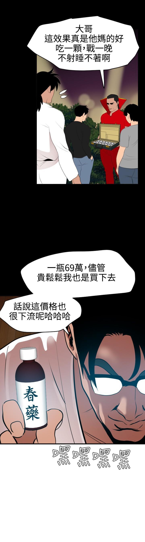 Desire King 欲求王 Ch.41~52 49