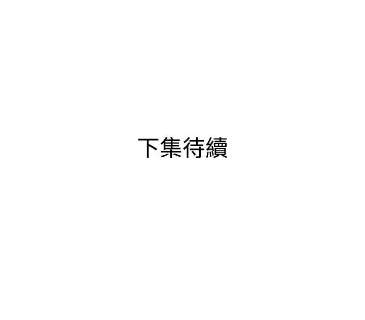 Desire King 欲求王 Ch.41~52 52
