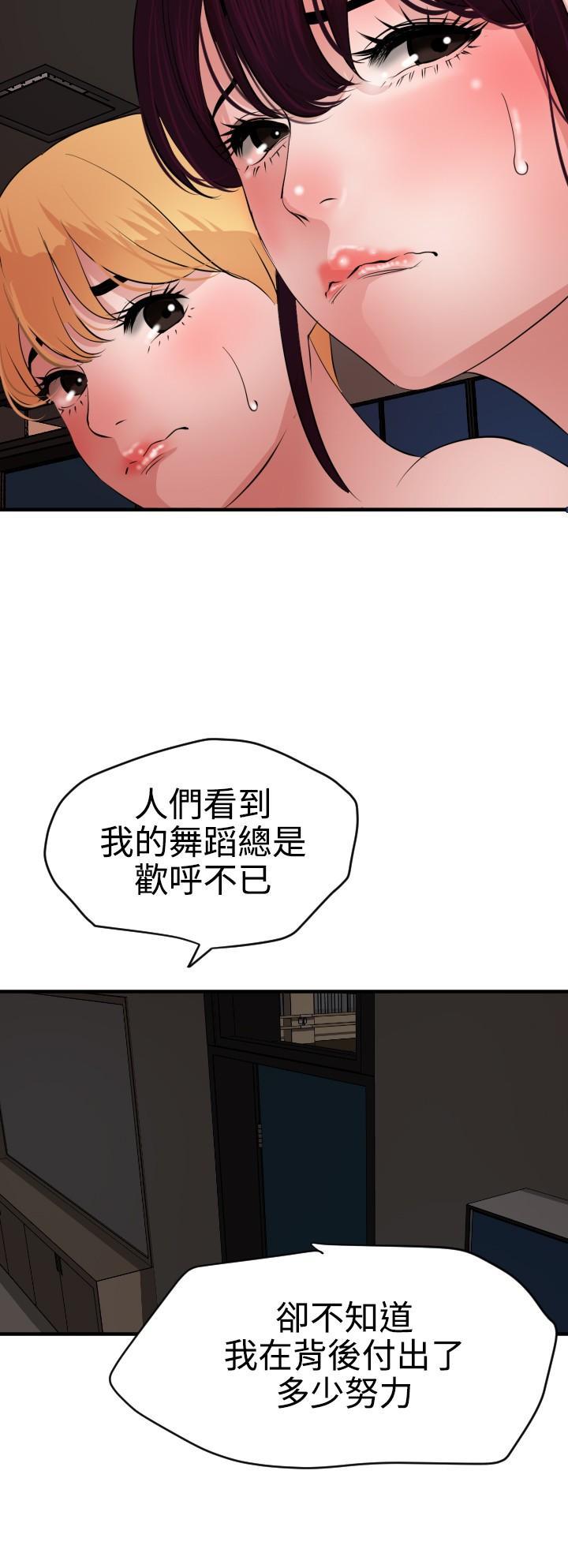 Desire King 欲求王 Ch.41~52 6