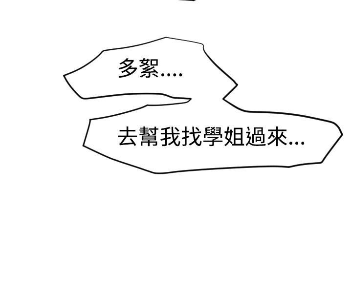 Desire King 欲求王 Ch.41~52 78