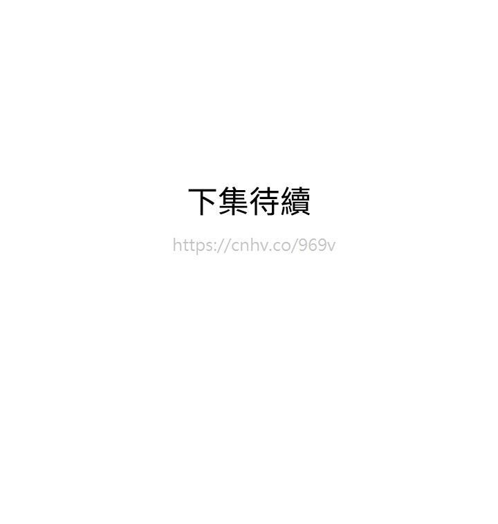 Desire King 欲求王 Ch.41~52 79