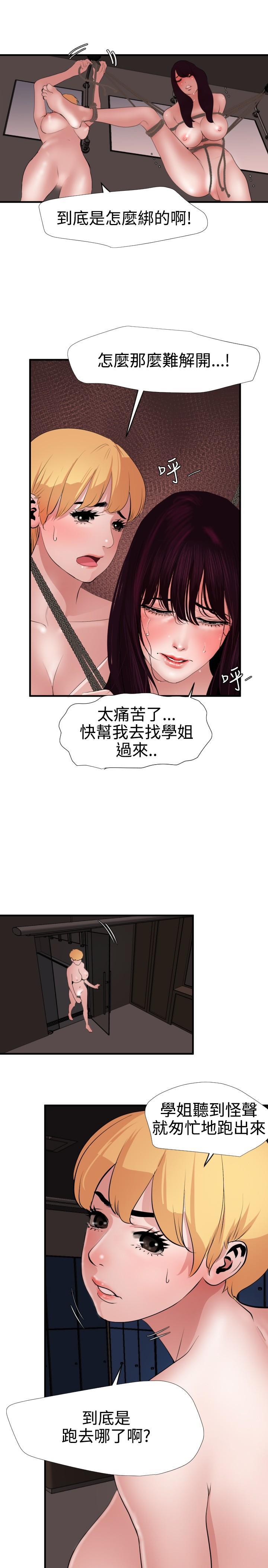 Desire King 欲求王 Ch.41~52 86
