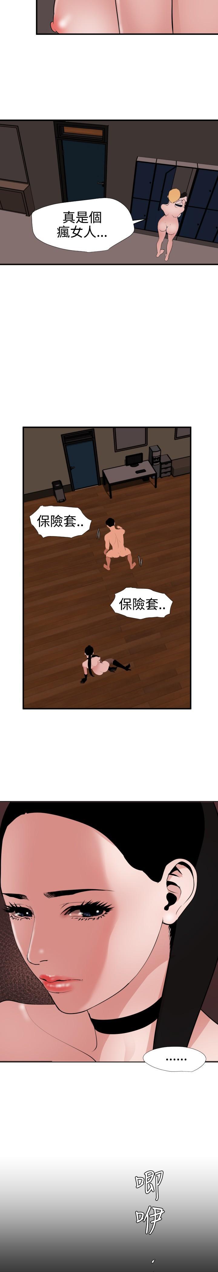 Desire King 欲求王 Ch.41~52 87