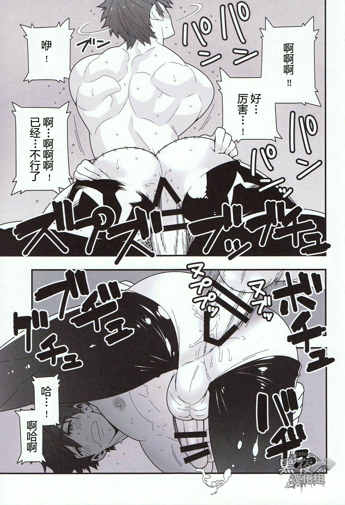 Mizu no Naka no Namida wa   水中眼泪是... 15