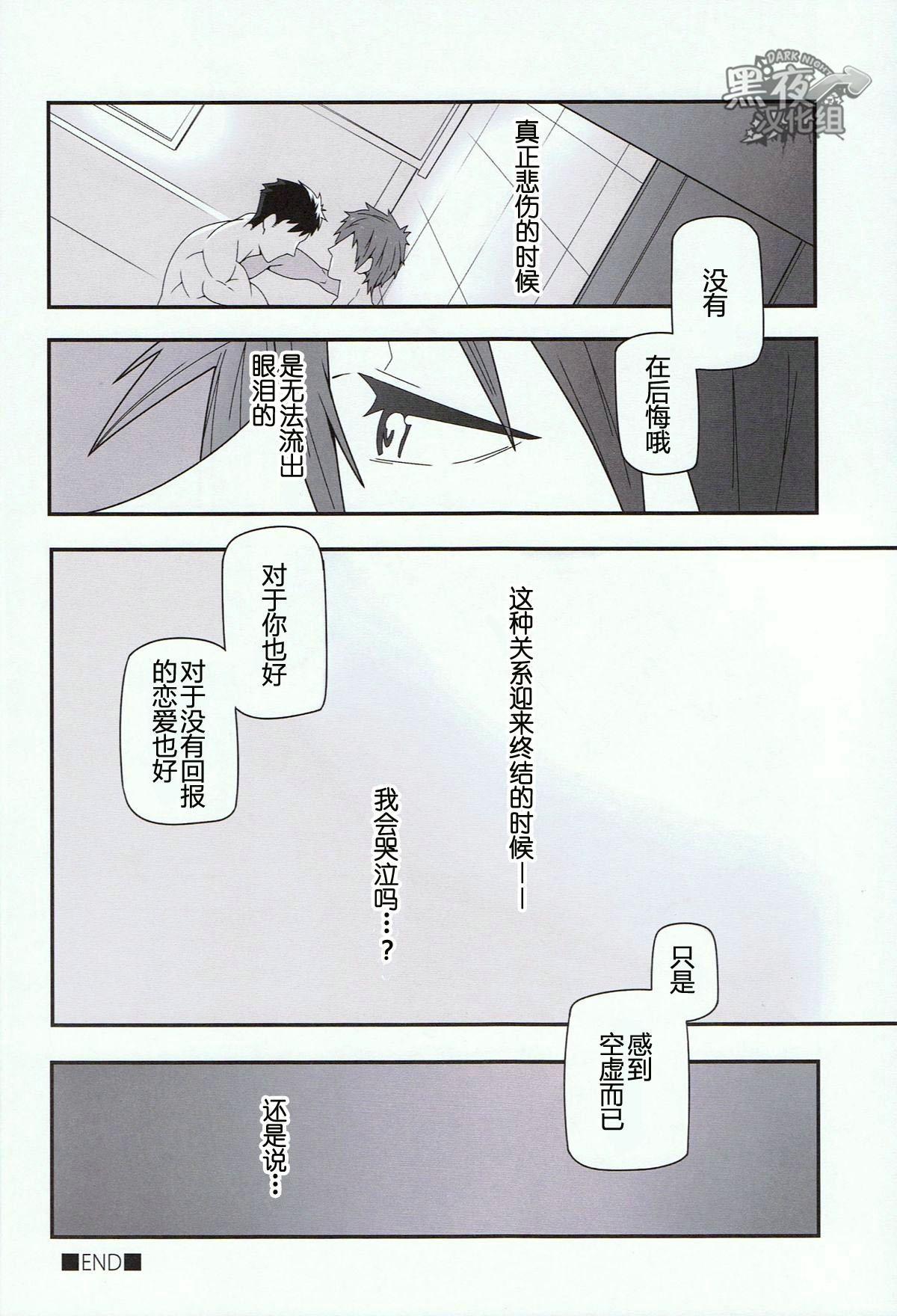 Mizu no Naka no Namida wa   水中眼泪是... 18