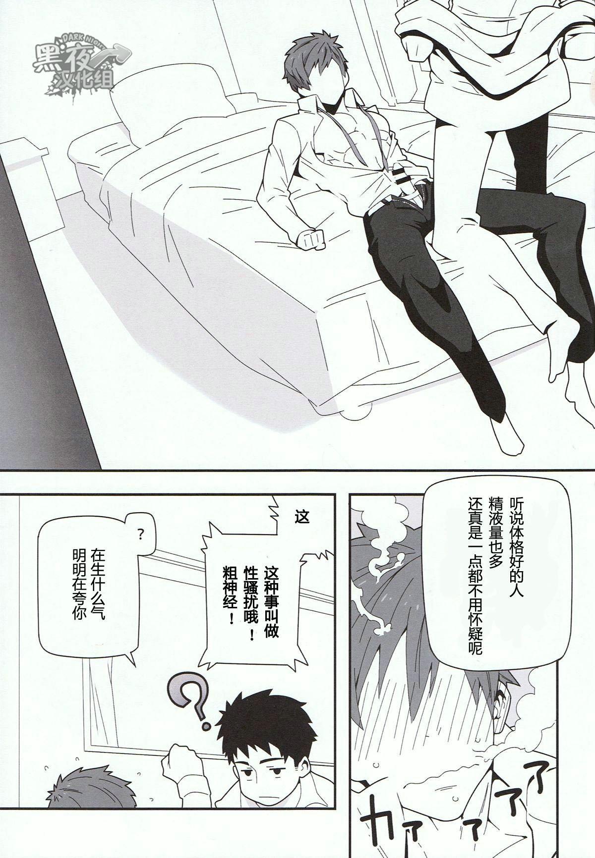 Mizu no Naka no Namida wa   水中眼泪是... 5
