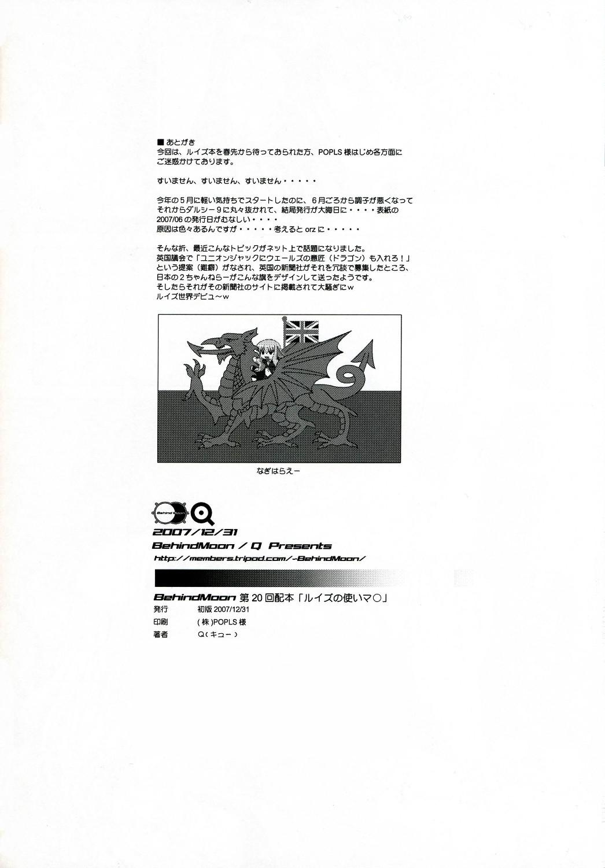 Louise no Tsukaima○ 36