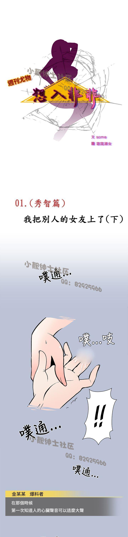 中文韩漫 想入非非 Ch.1-5 20