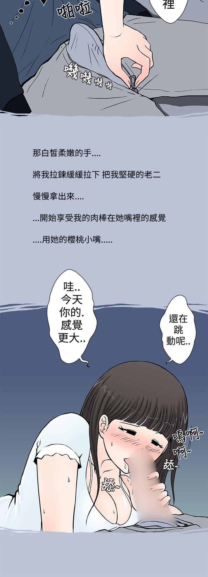 中文韩漫 想入非非 Ch.1-5 23