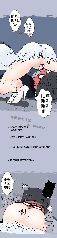中文韩漫 想入非非 Ch.1-5 26