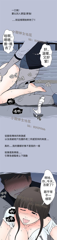 中文韩漫 想入非非 Ch.1-5 30