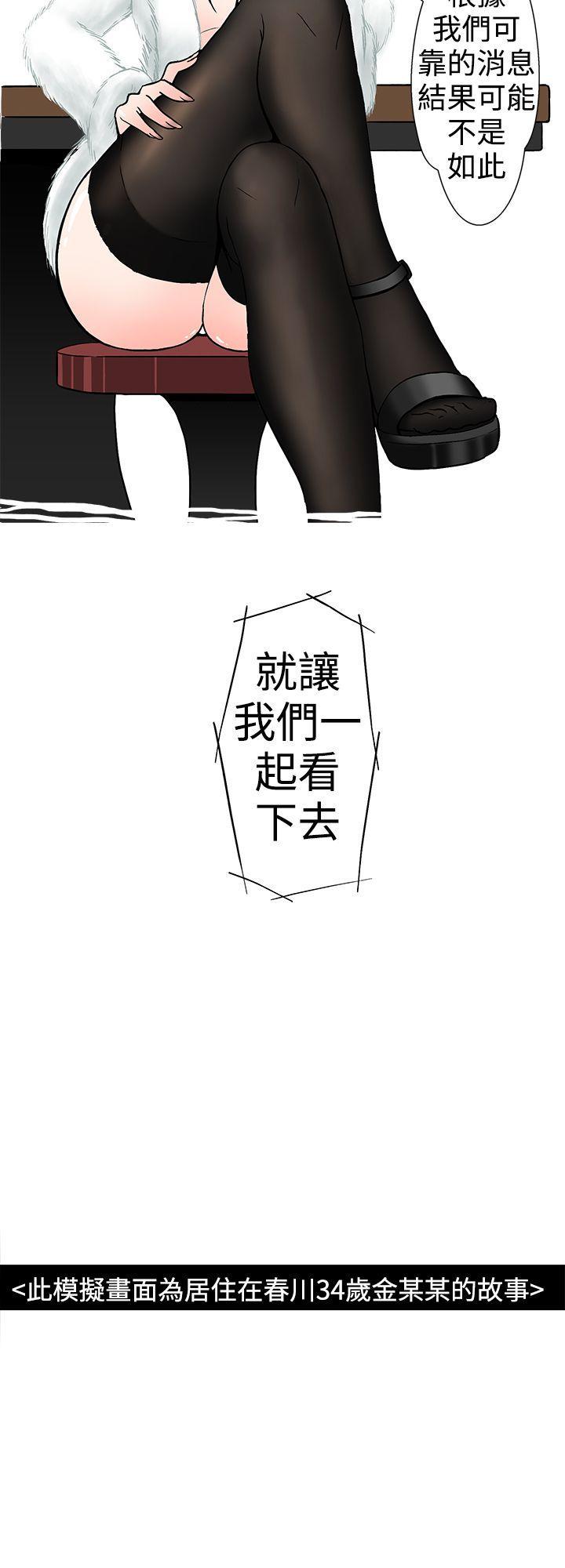 中文韩漫 想入非非 Ch.1-5 3