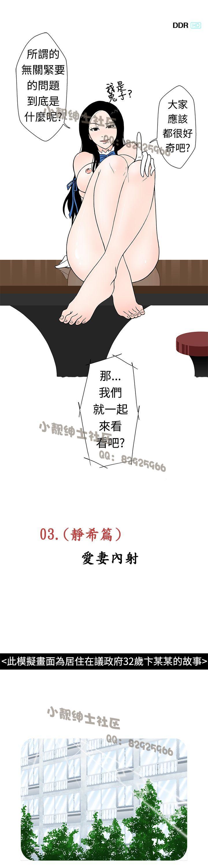 中文韩漫 想入非非 Ch.1-5 42