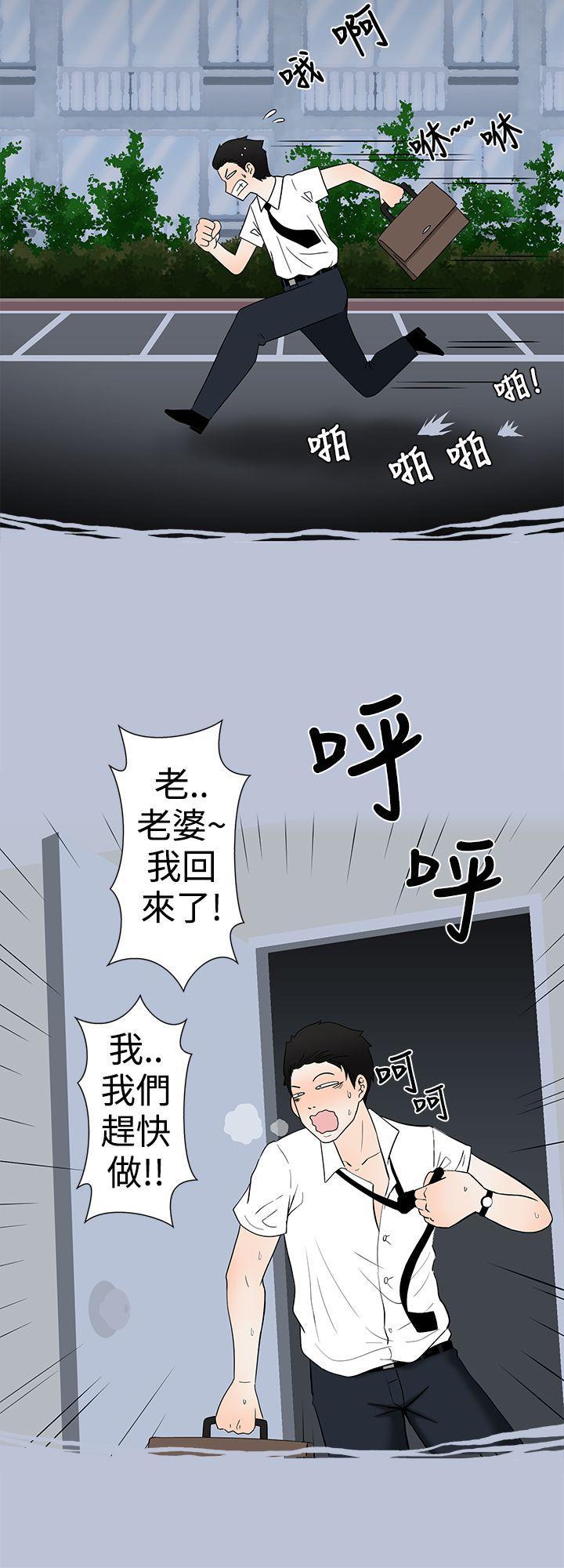 中文韩漫 想入非非 Ch.1-5 49