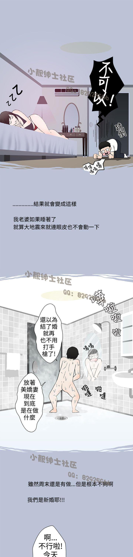中文韩漫 想入非非 Ch.1-5 50