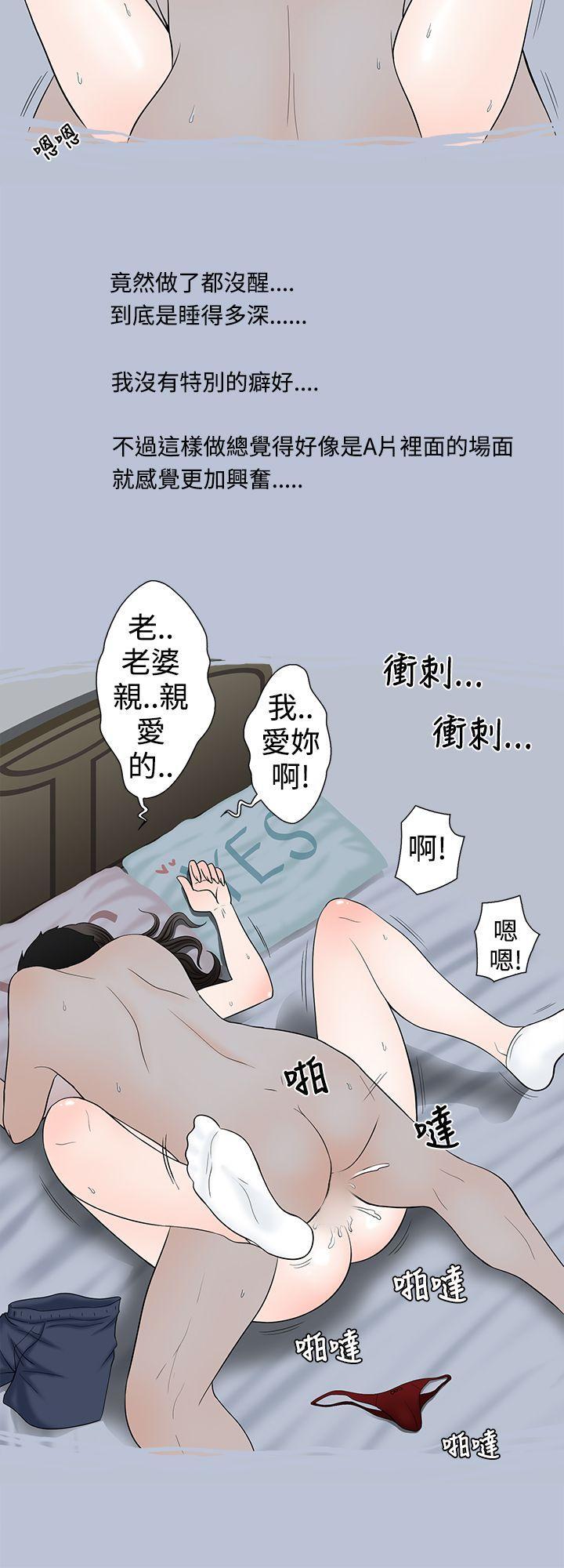 中文韩漫 想入非非 Ch.1-5 55