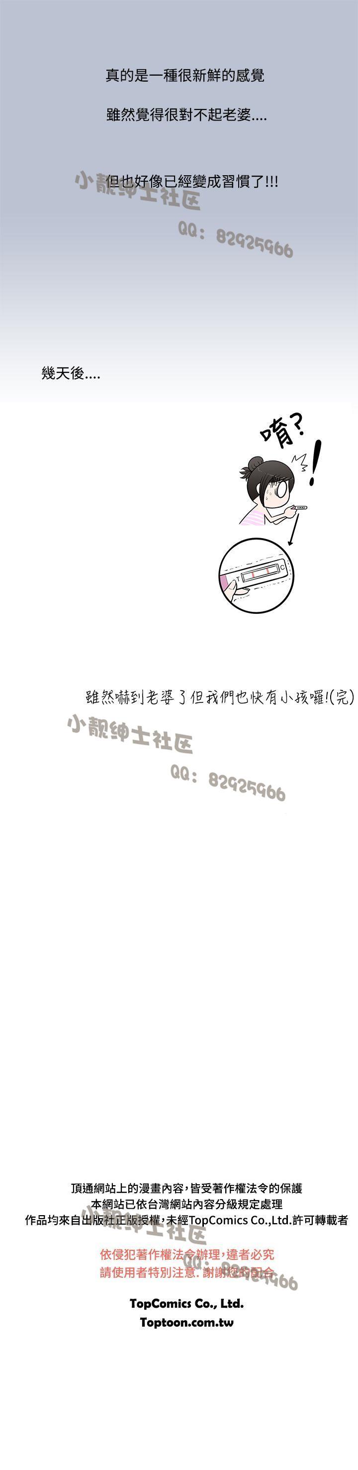 中文韩漫 想入非非 Ch.1-5 58