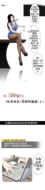 中文韩漫 想入非非 Ch.1-5 61