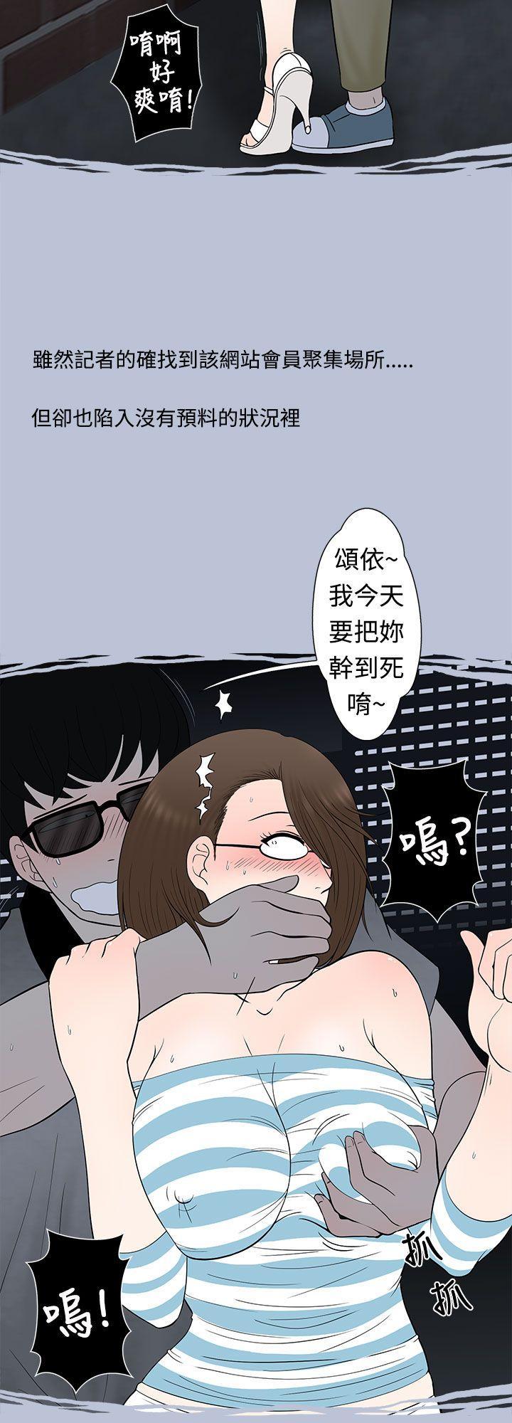 中文韩漫 想入非非 Ch.1-5 77
