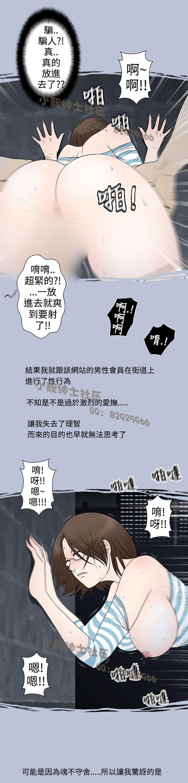 中文韩漫 想入非非 Ch.1-5 84