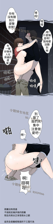 中文韩漫 想入非非 Ch.1-5 86