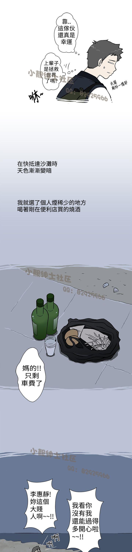中文韩漫 想入非非 Ch.1-5 8