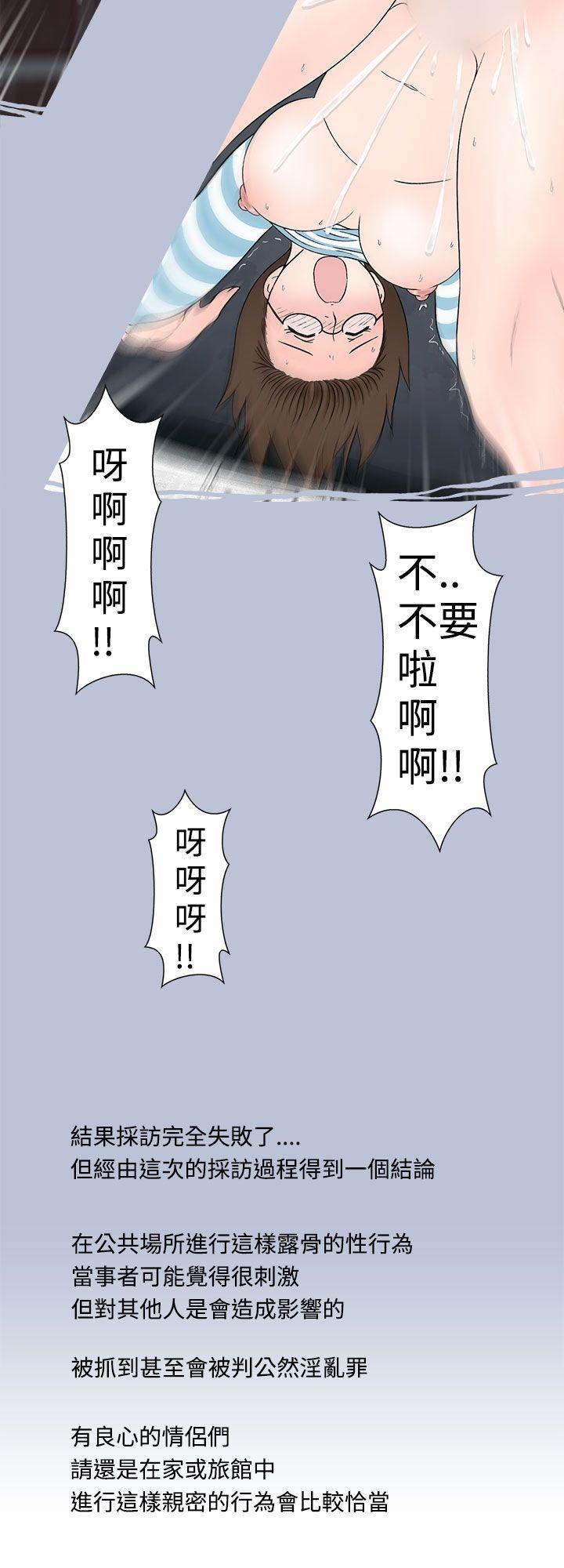 中文韩漫 想入非非 Ch.1-5 91