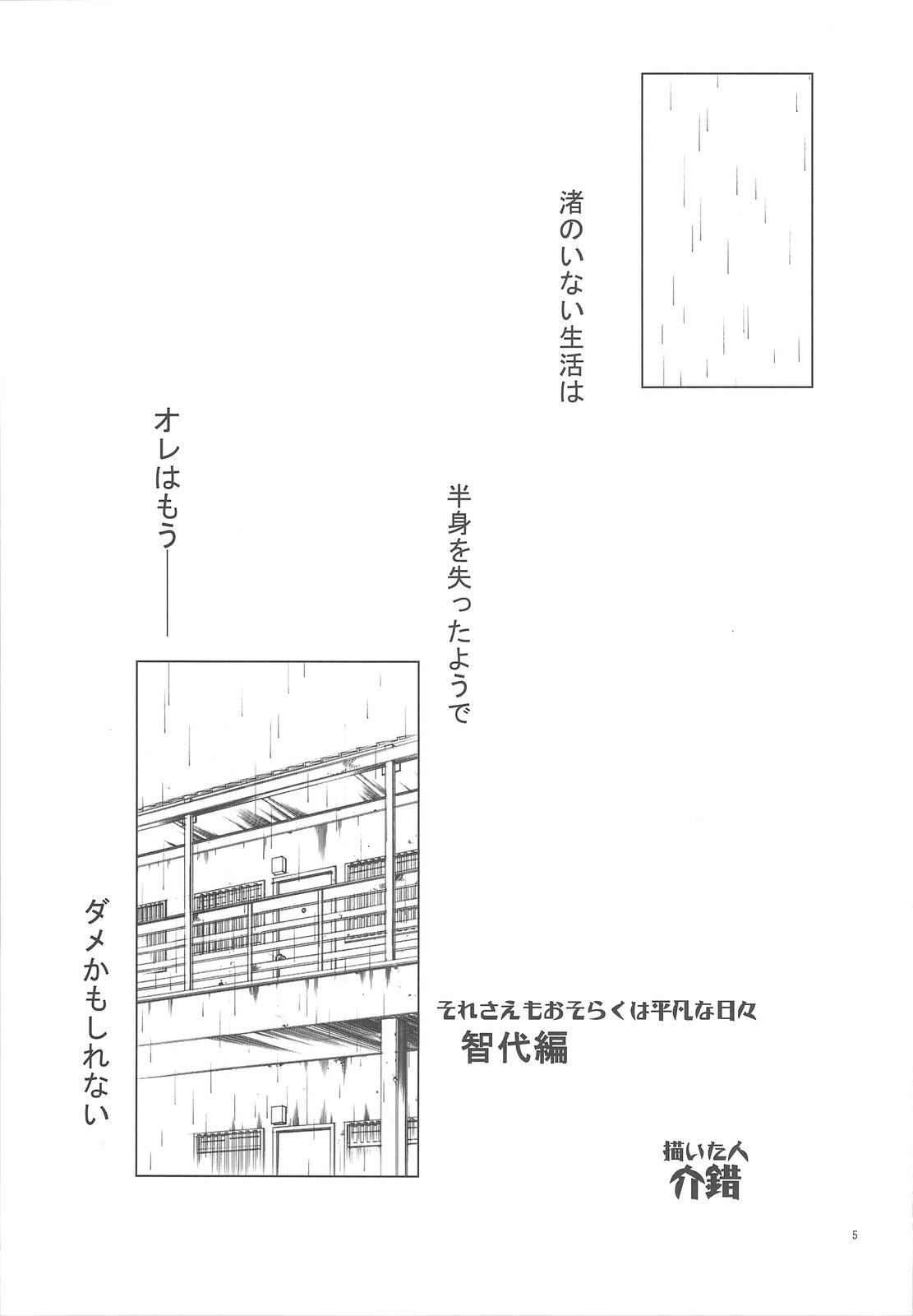 kaishaku AFTER 3