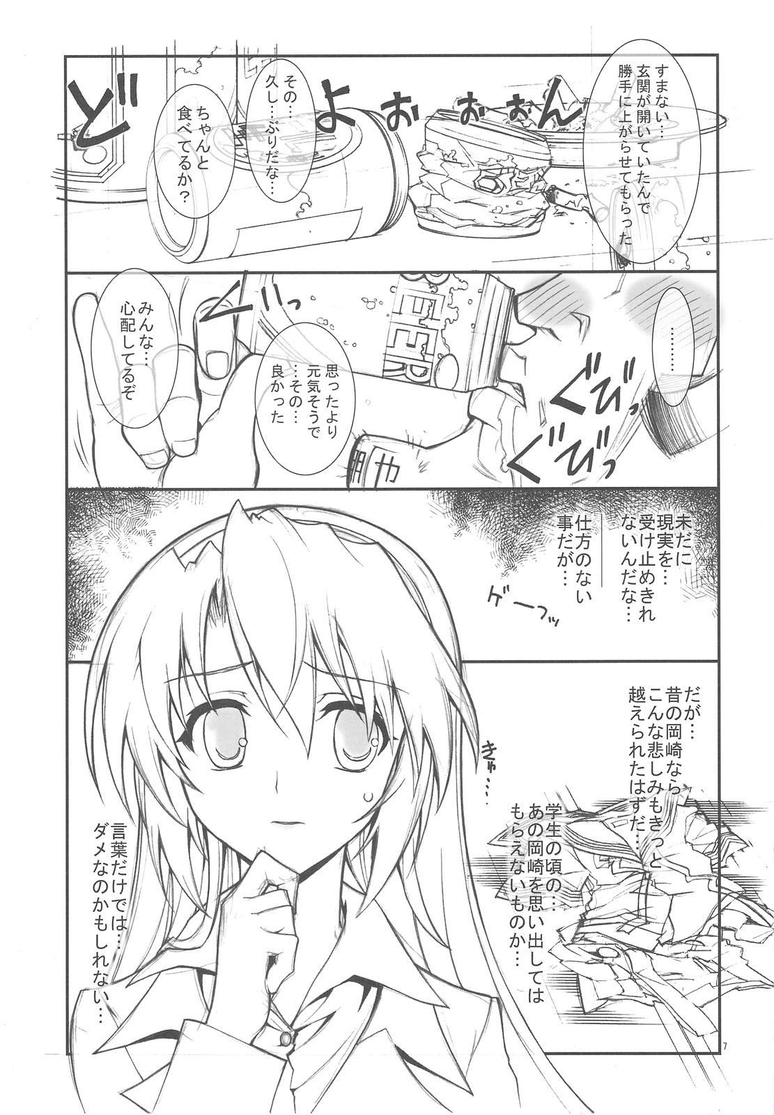 kaishaku AFTER 5