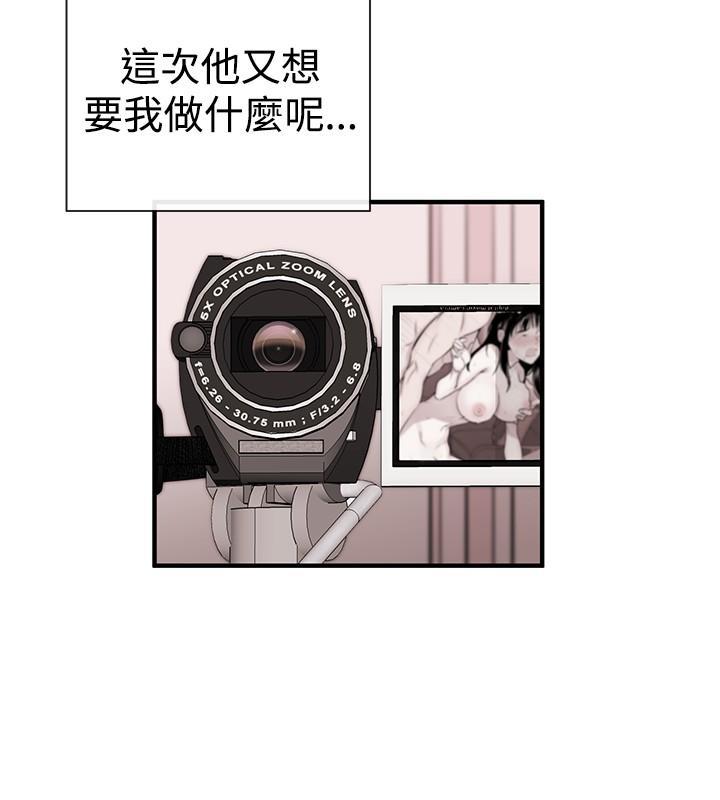 Female Disciple 女助教 Ch.1~8 [Chinese]中文 103