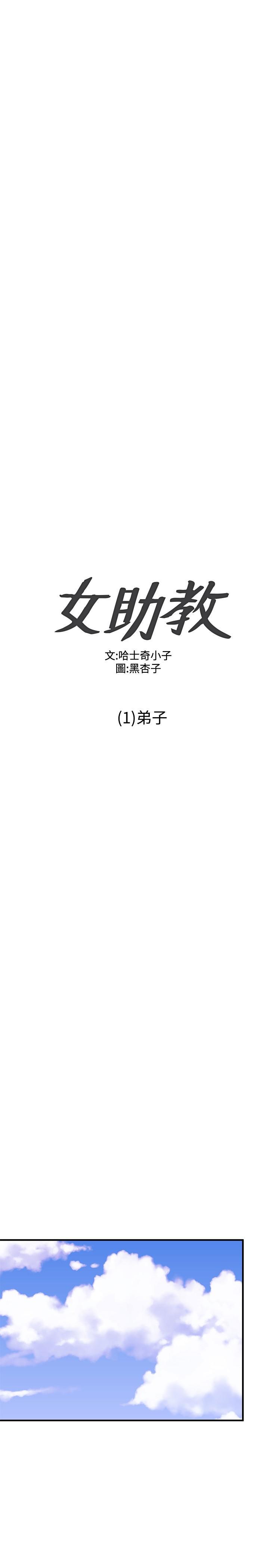 Female Disciple 女助教 Ch.1~8 [Chinese]中文 10