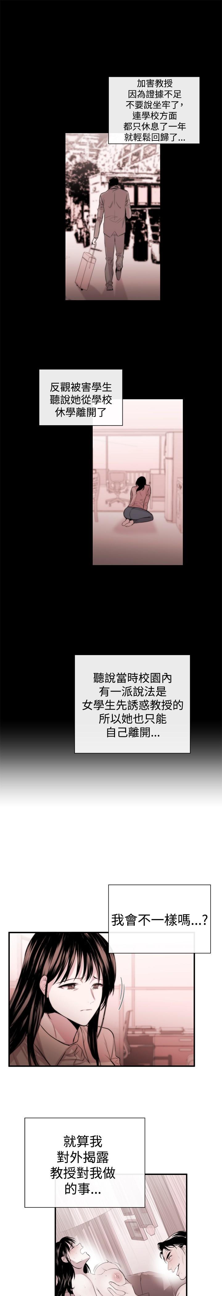 Female Disciple 女助教 Ch.1~8 [Chinese]中文 110