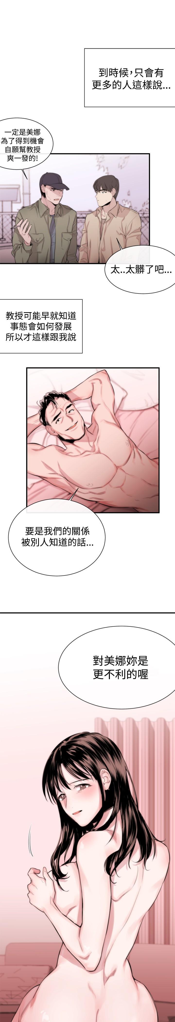Female Disciple 女助教 Ch.1~8 [Chinese]中文 112