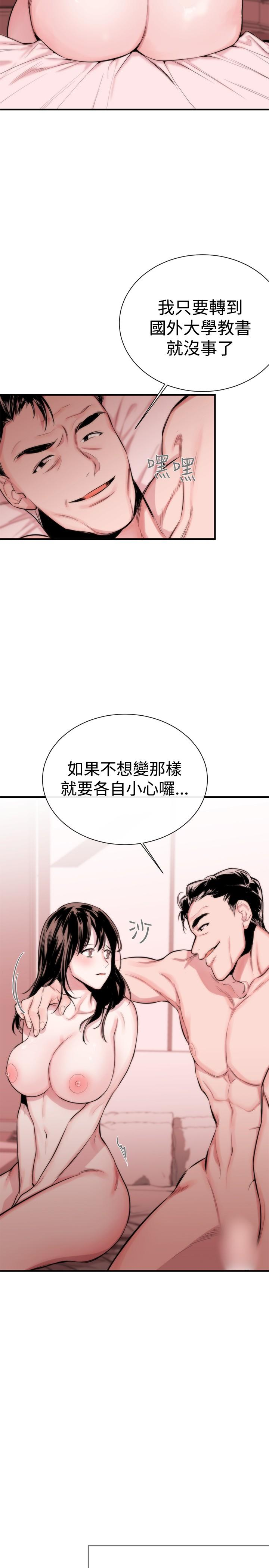 Female Disciple 女助教 Ch.1~8 [Chinese]中文 113