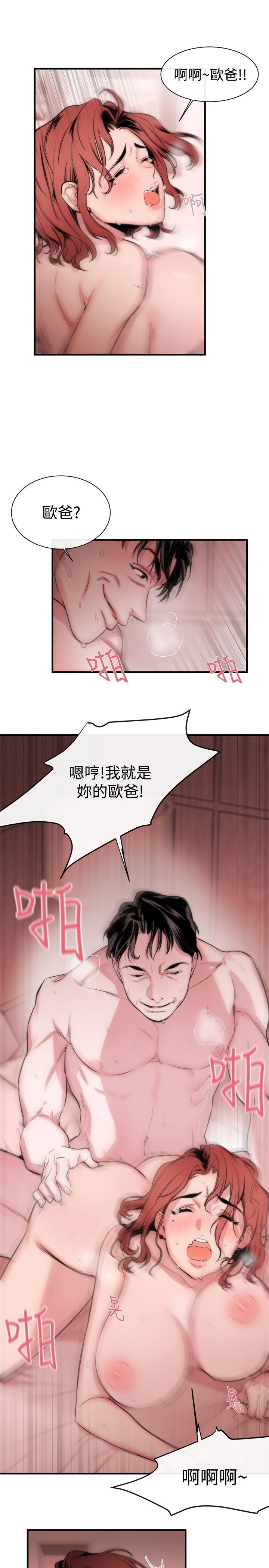 Female Disciple 女助教 Ch.1~8 [Chinese]中文 117