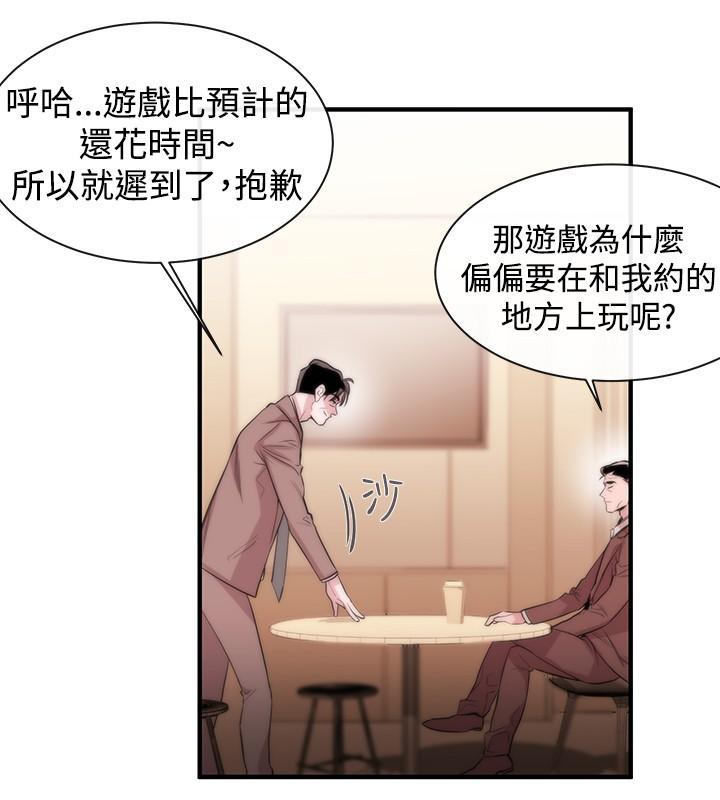 Female Disciple 女助教 Ch.1~8 [Chinese]中文 122