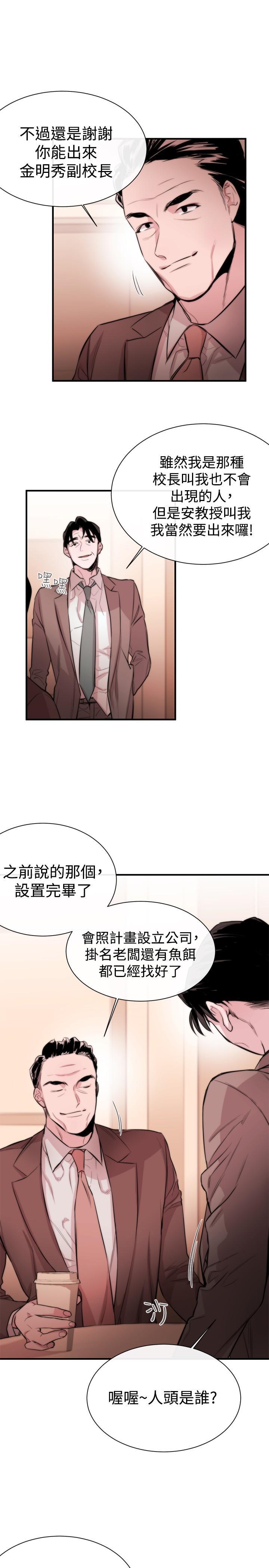 Female Disciple 女助教 Ch.1~8 [Chinese]中文 123