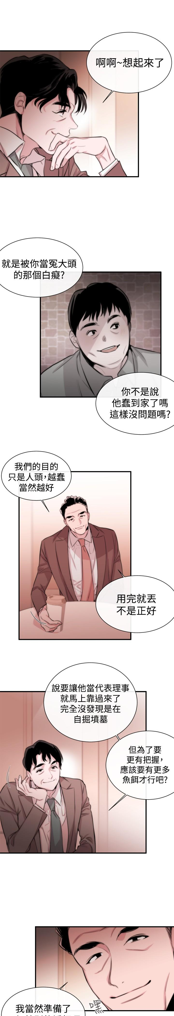 Female Disciple 女助教 Ch.1~8 [Chinese]中文 125