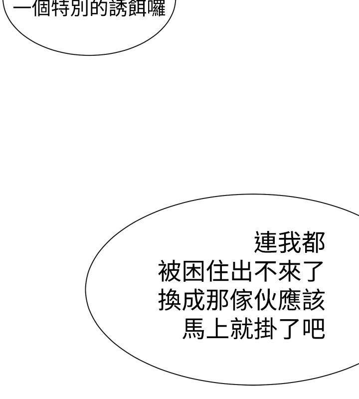 Female Disciple 女助教 Ch.1~8 [Chinese]中文 126