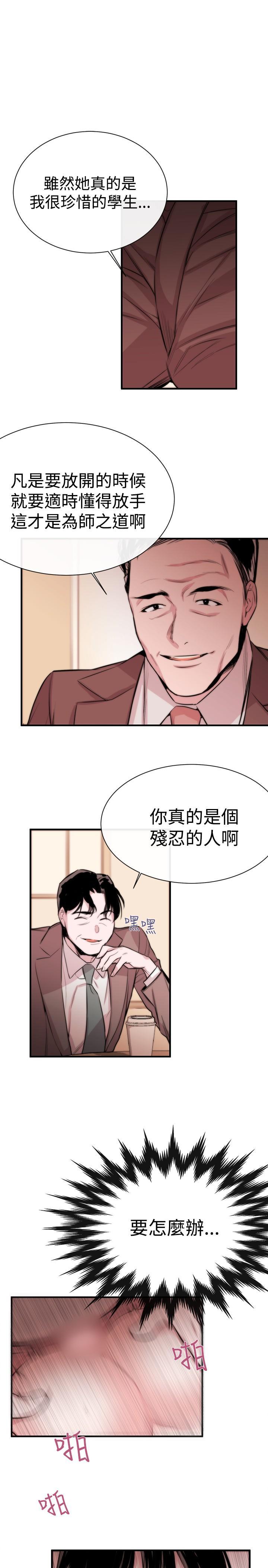 Female Disciple 女助教 Ch.1~8 [Chinese]中文 154
