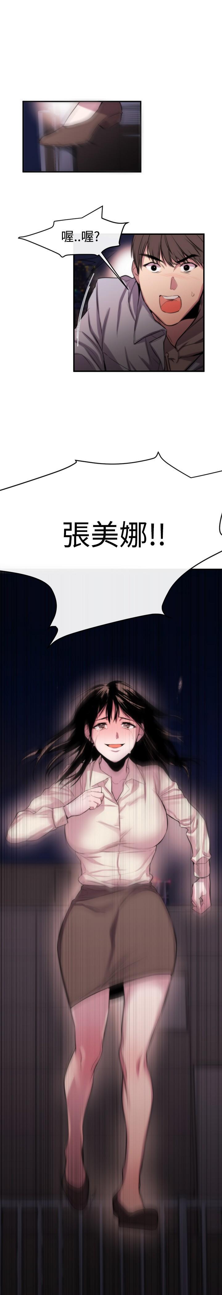 Female Disciple 女助教 Ch.1~8 [Chinese]中文 162