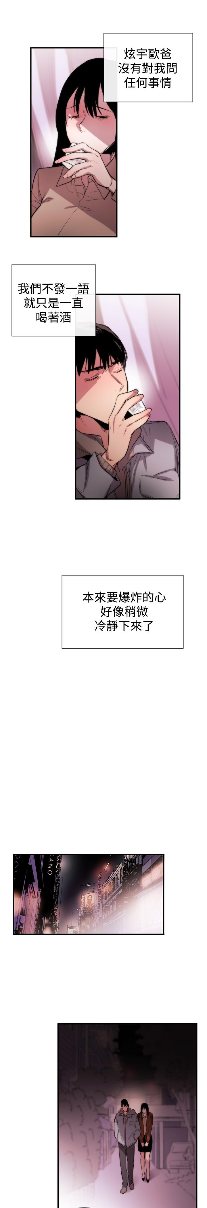 Female Disciple 女助教 Ch.1~8 [Chinese]中文 172