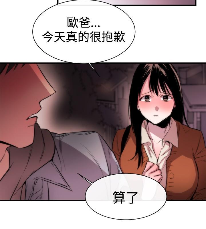 Female Disciple 女助教 Ch.1~8 [Chinese]中文 173