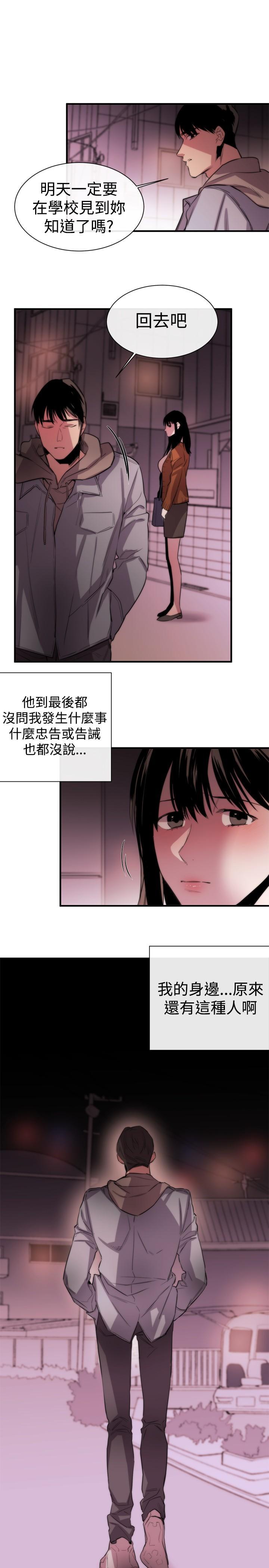 Female Disciple 女助教 Ch.1~8 [Chinese]中文 174
