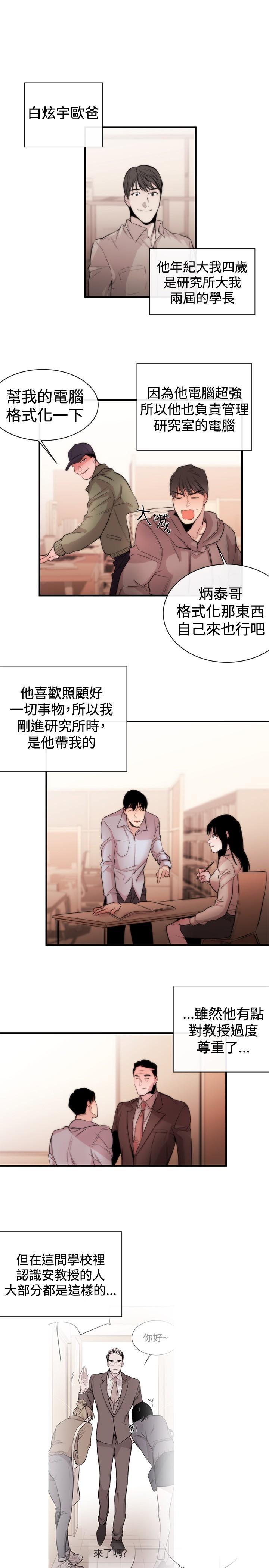 Female Disciple 女助教 Ch.1~8 [Chinese]中文 176