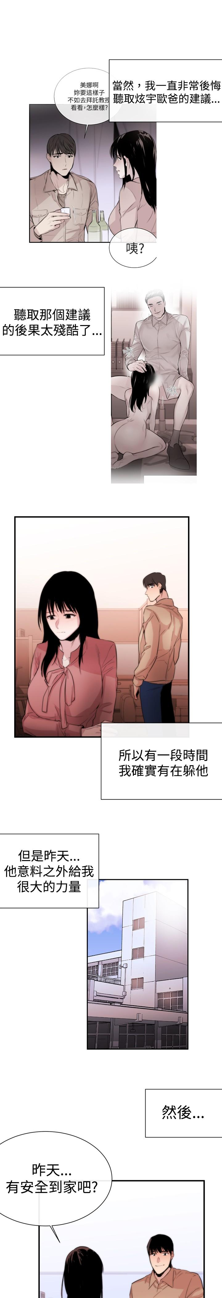 Female Disciple 女助教 Ch.1~8 [Chinese]中文 178