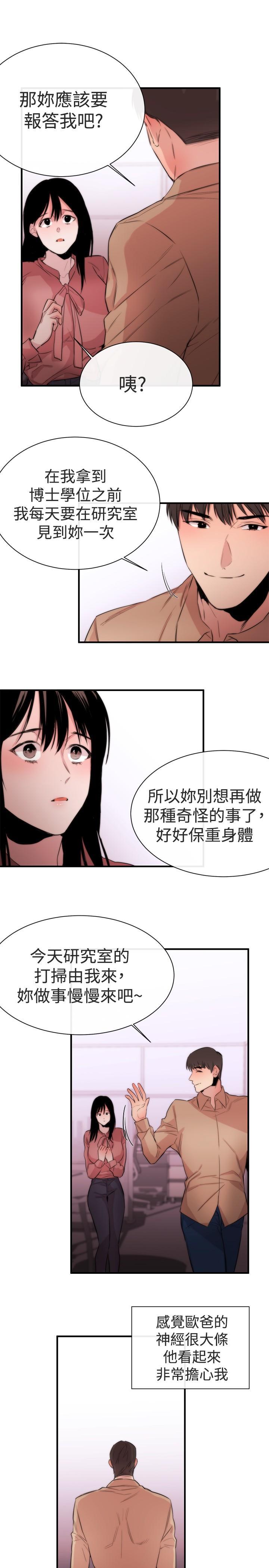 Female Disciple 女助教 Ch.1~8 [Chinese]中文 180