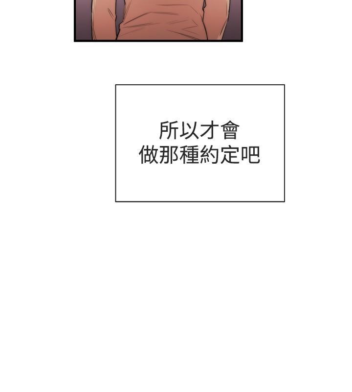 Female Disciple 女助教 Ch.1~8 [Chinese]中文 181