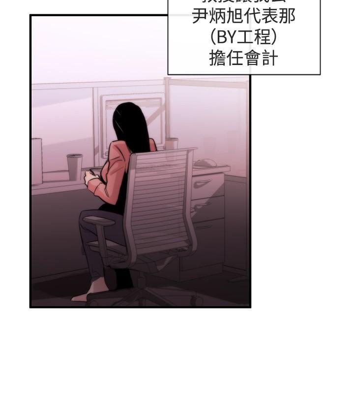 Female Disciple 女助教 Ch.1~8 [Chinese]中文 185