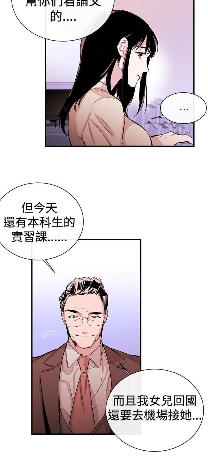 Female Disciple 女助教 Ch.1~8 [Chinese]中文 18